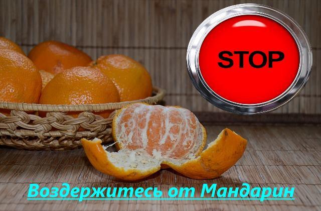 Воздержитесь от Мандарин