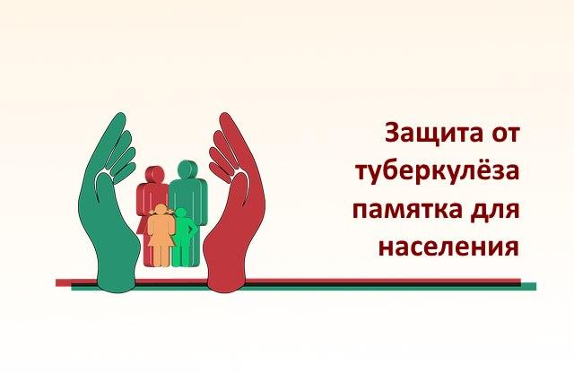 Защита от туберкулёза памятка для населения