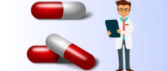 Таблетки против инфекционного заболевания